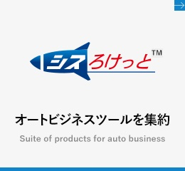 Suite of products for auto business