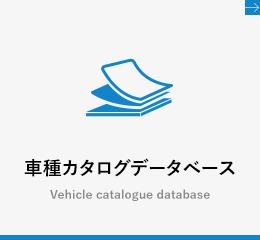 車種カタログデータベース